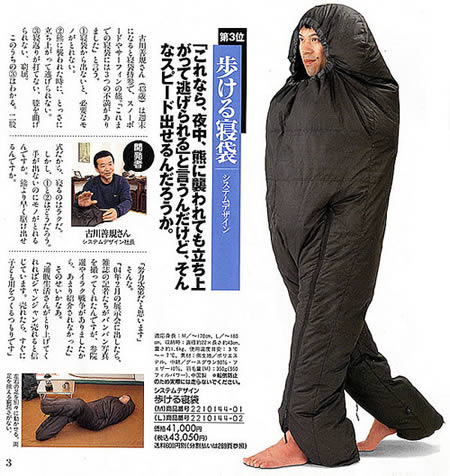 The Latest In Sleeping Bag Technology